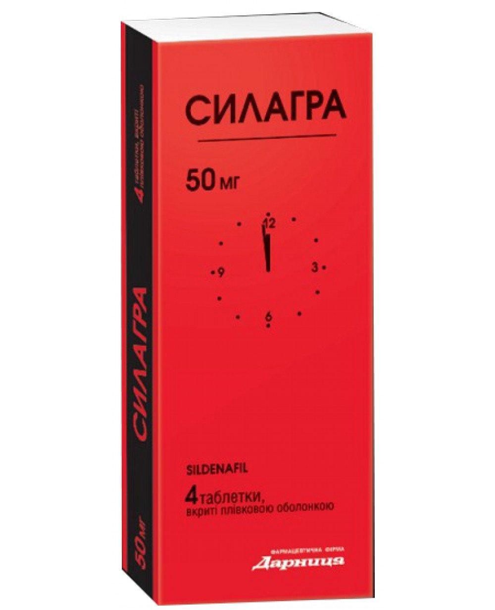 Силагра таблетки для потенции 50 мг N4_6013c8bd453e8.jpeg