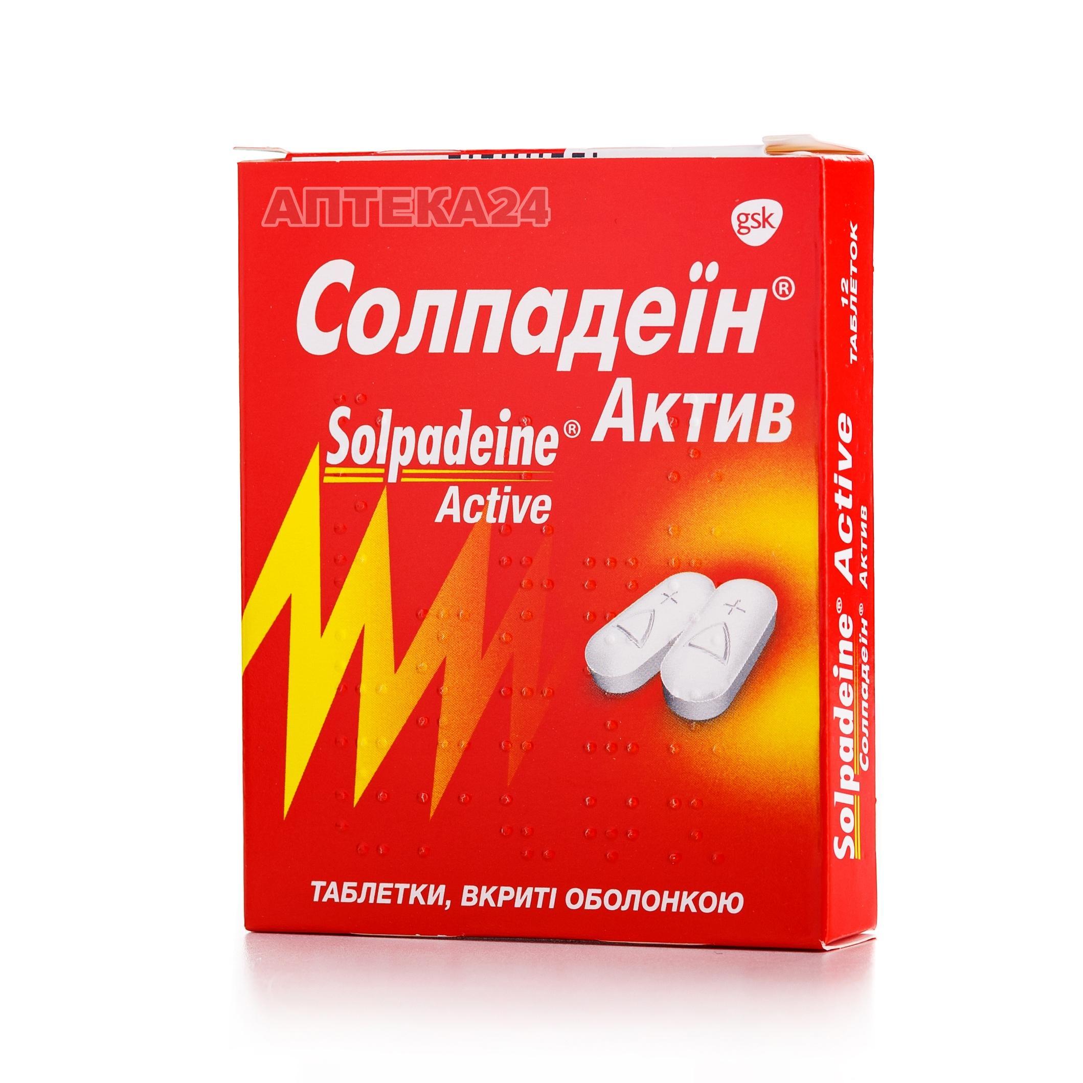 Солпадеин Актив N12 таблетки_6005c96b074c4.jpeg