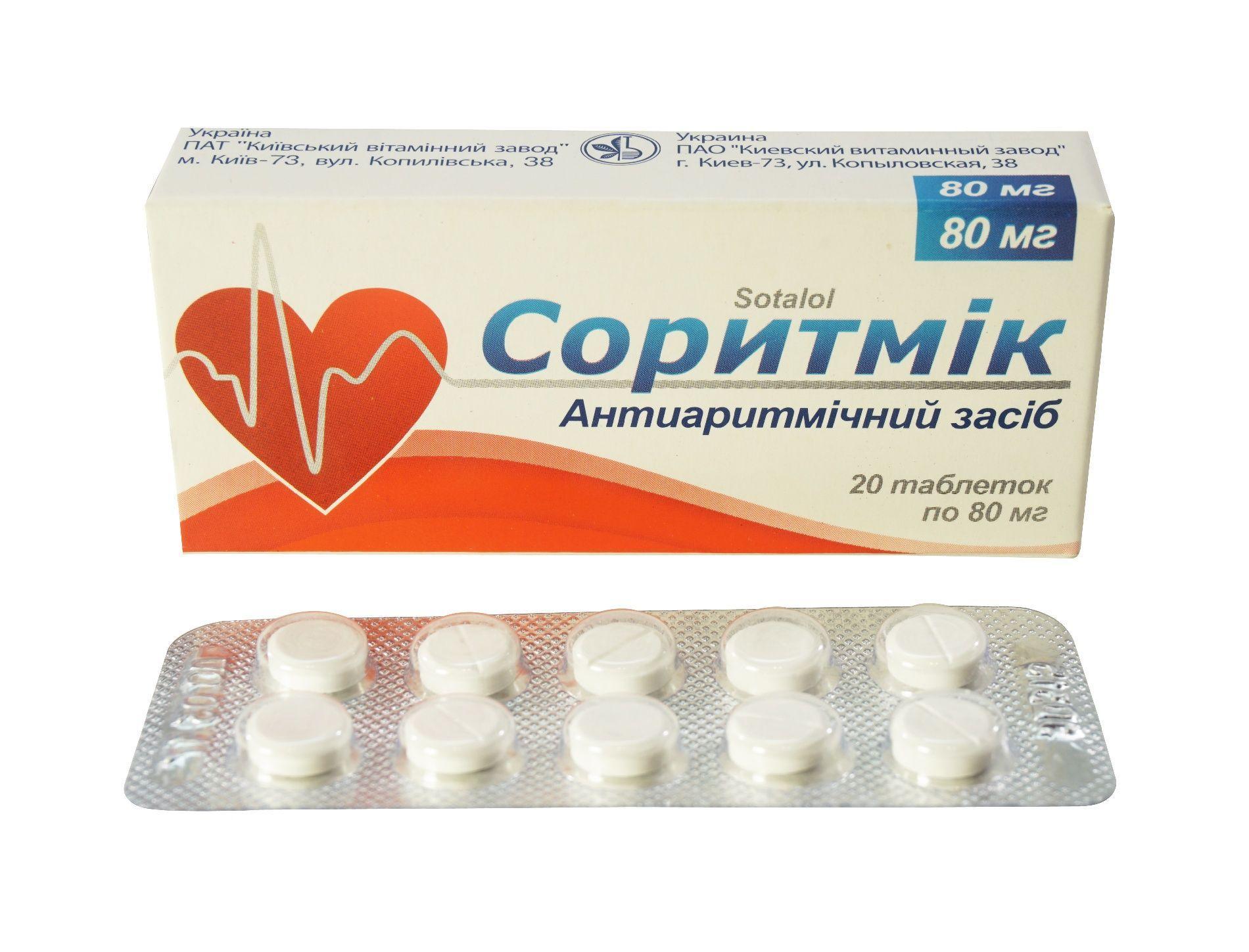 Соритмик 80 мг N20 таблетки_60060fa3f2bb1.jpeg