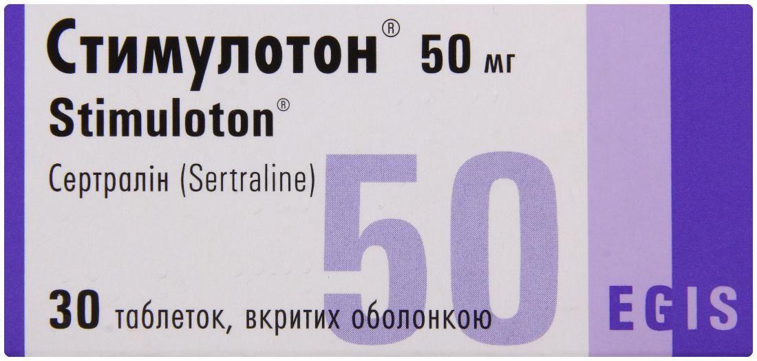 Стимулотон 50 мг №30 таблетки_6005d65bb92d5.jpeg