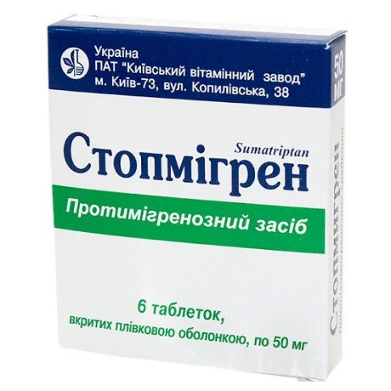 Стопмигрень 50 мг №6 таблетки_6005c6153f307.jpeg