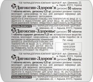 Таблетки Дигоксин 0.0001 N50_600612cdc31c4.jpeg