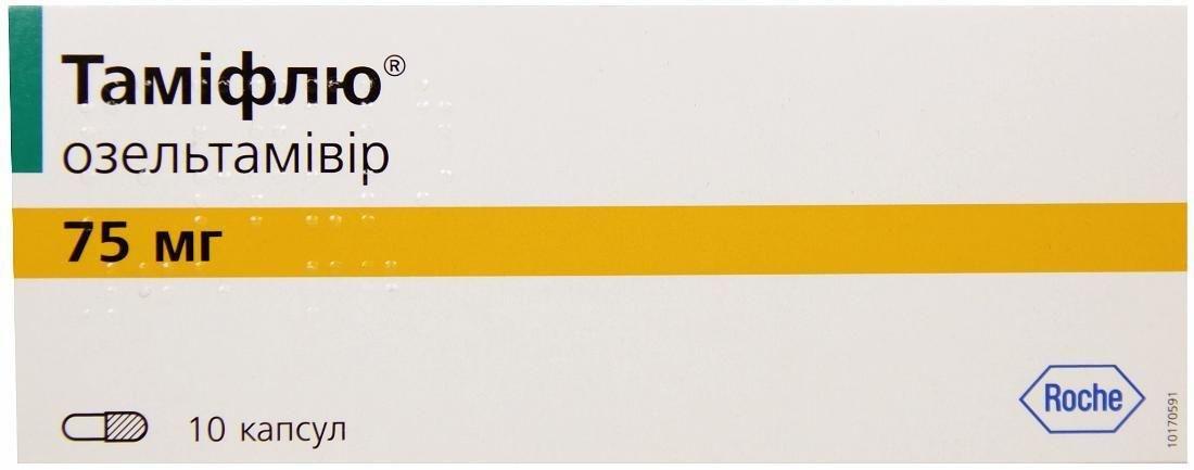 Тамифлю 75 мг N10 капсулы_60070c7f6d6fa.jpeg