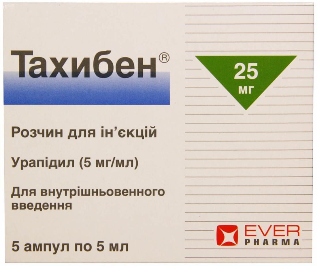 Тахибен 5 мл 25 мг №5 раствор для инъекций_60061c6b9850e.jpeg