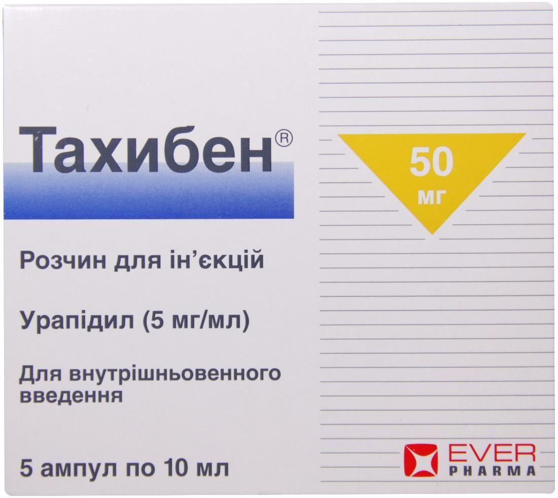 Тахибен 50 мг 10 мл раствор для инъекций_60061c66101d2.jpeg