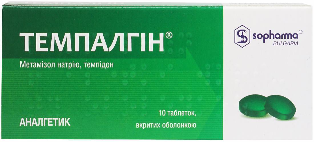 Темпалгин №10 таблетки_6005c4bdeb8ec.jpeg