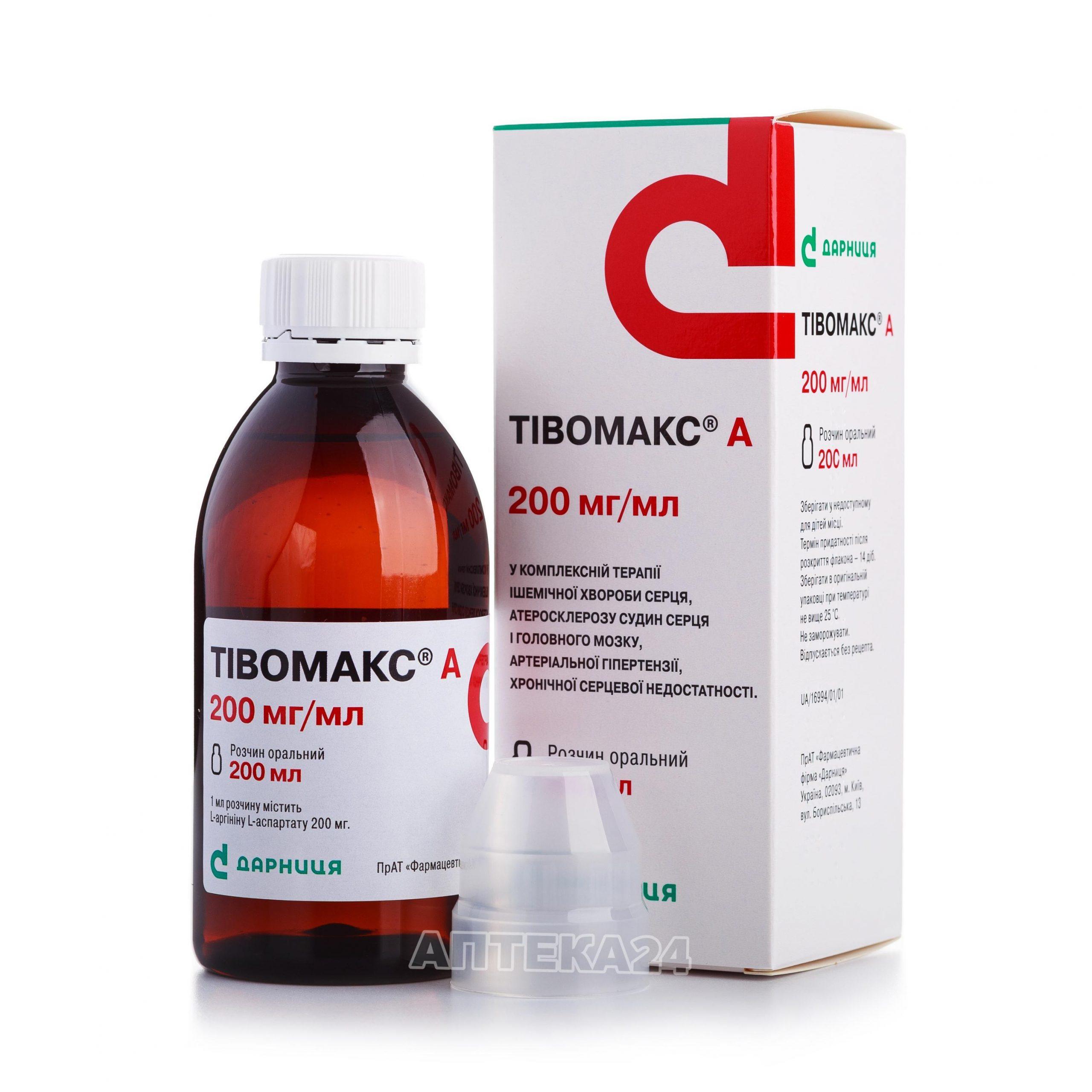 Тивомакс А 200 мг/мл 200 мл раствор оральный_60061d628e4f6.jpeg