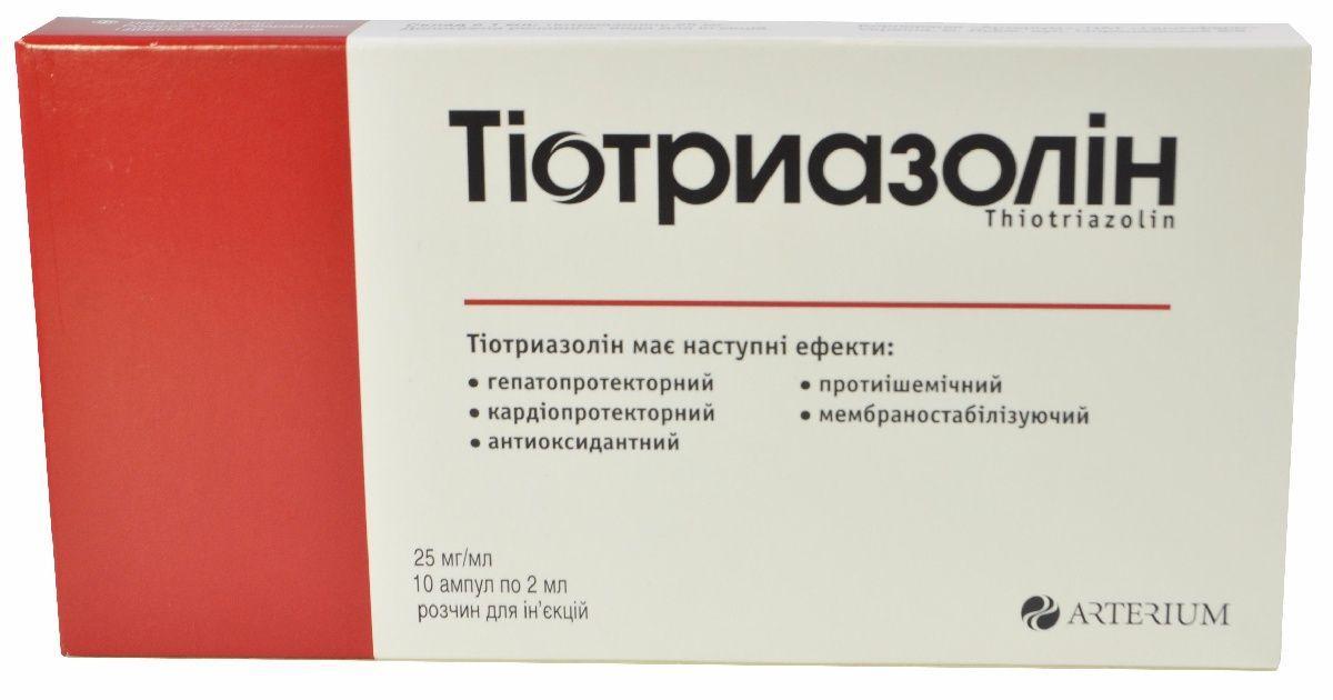 Тиотриазолин 2.5% 2.0 №10 раствор_60082013a61cb.jpeg