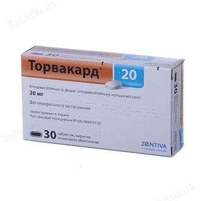Торвакард Кристал 20 мг №30 таблетки_60069a878f12e.jpeg