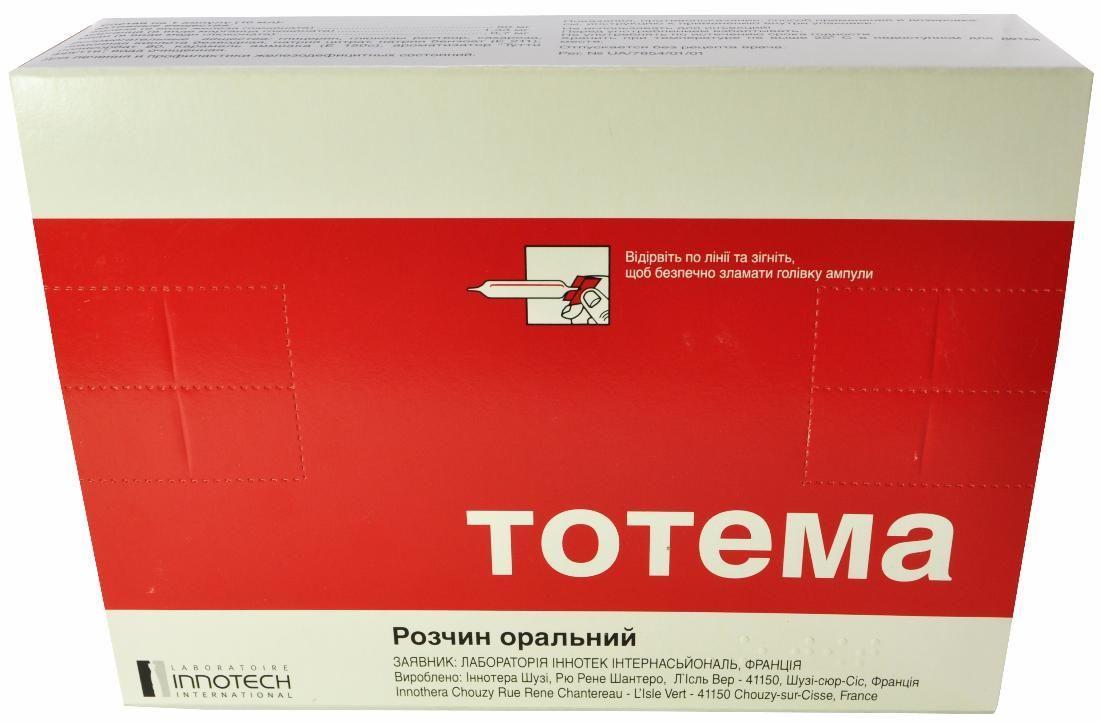 Тотема 10 мл №20 раствор пероральный_6008157e60788.jpeg