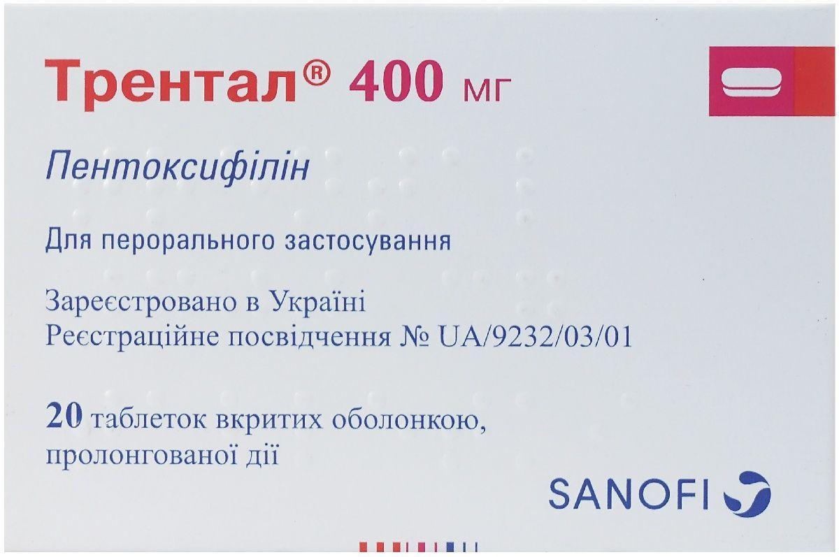 Трентал 400 мг N20 таблетки_60060d2f2523e.jpeg