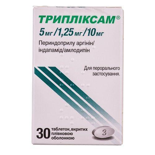 Трипликсам 5 мг/1.25 мг/10 мг №30 таблетки_60061a1f31719.jpeg