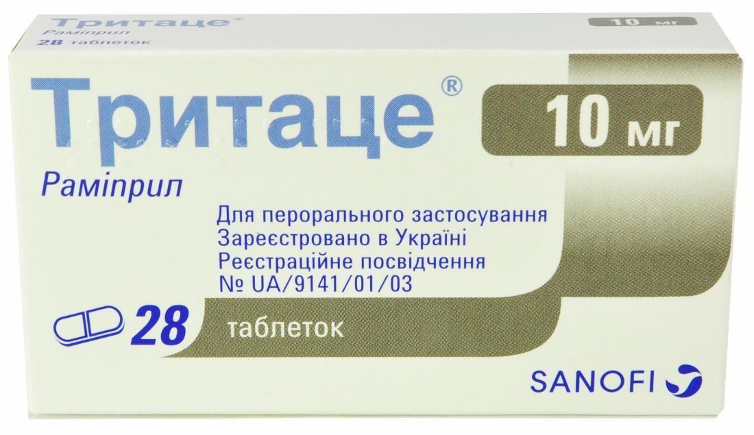 Тритаце 10 мг №28 таблетки_60061a7f2eb1d.jpeg
