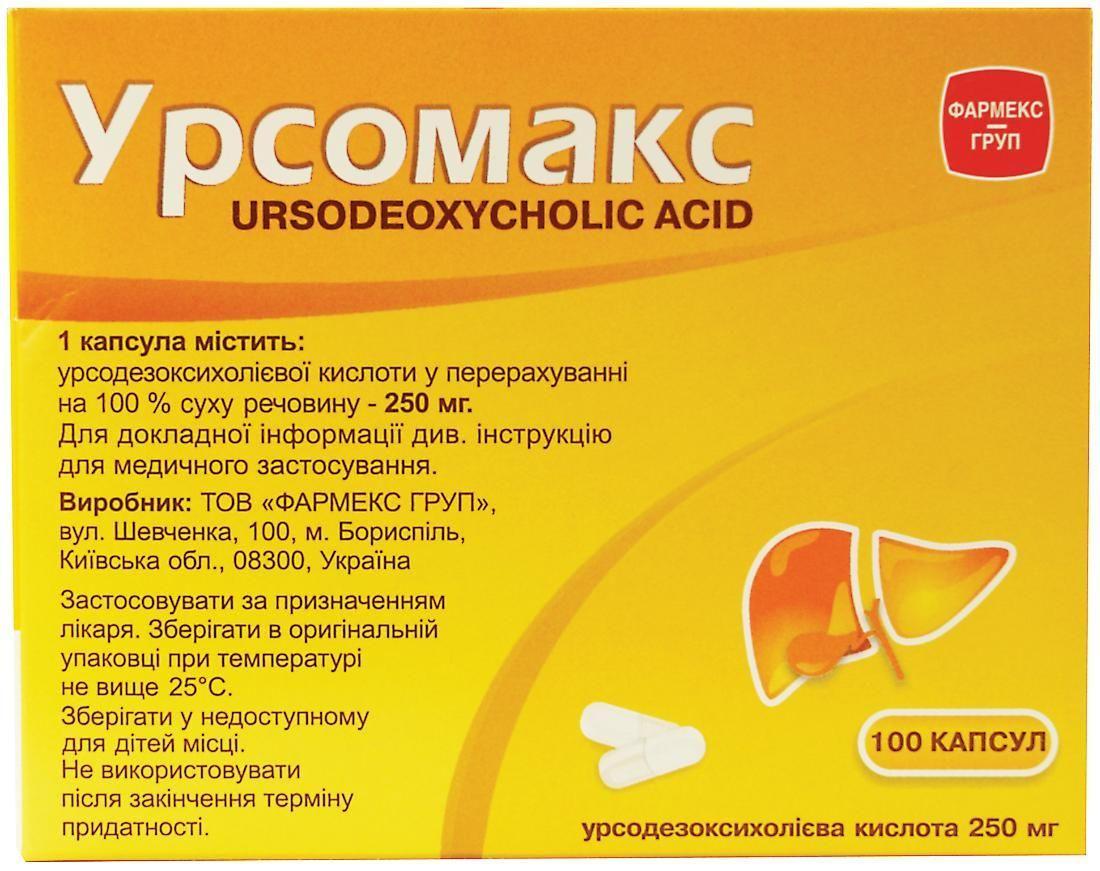 Урсомакс 250 мг №100 капсулы_600820cb5d147.jpeg