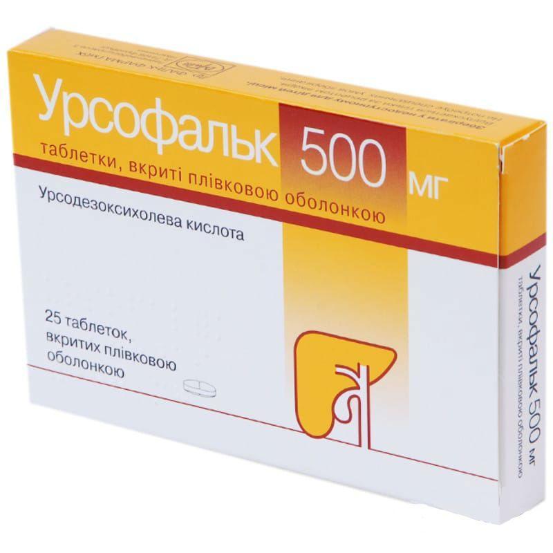 Урсофальк 500 мг №25 таблетки_600823625354f.jpeg