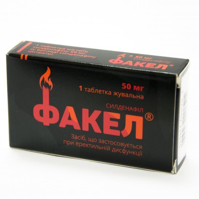 Факел 50 мг N1 таблетки жевательные_600fd421a860c.jpeg