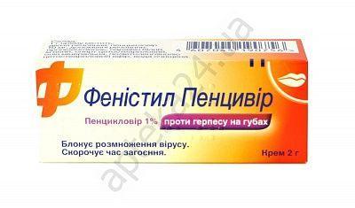 Фенистил Пенцивир 1% 2 г крем_60070c0dc17c1.jpeg