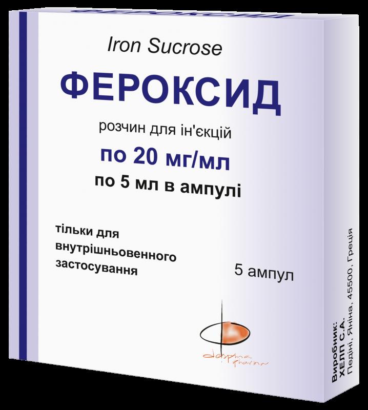 Фероксид 20 мг/мл 5 мл №5 раствор_6008196fad04b.png