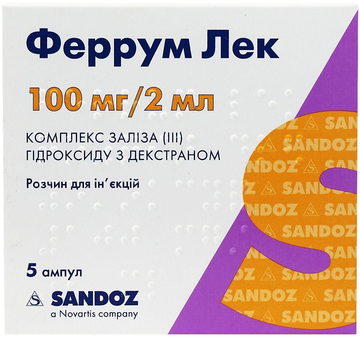 Феррум Лек 2 мл №5 раствор для инъекций_600815afe1650.jpeg