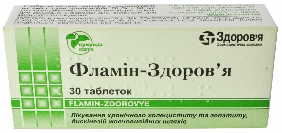 Фламин 0.05 №30 таблетки_600820b6dba33.jpeg