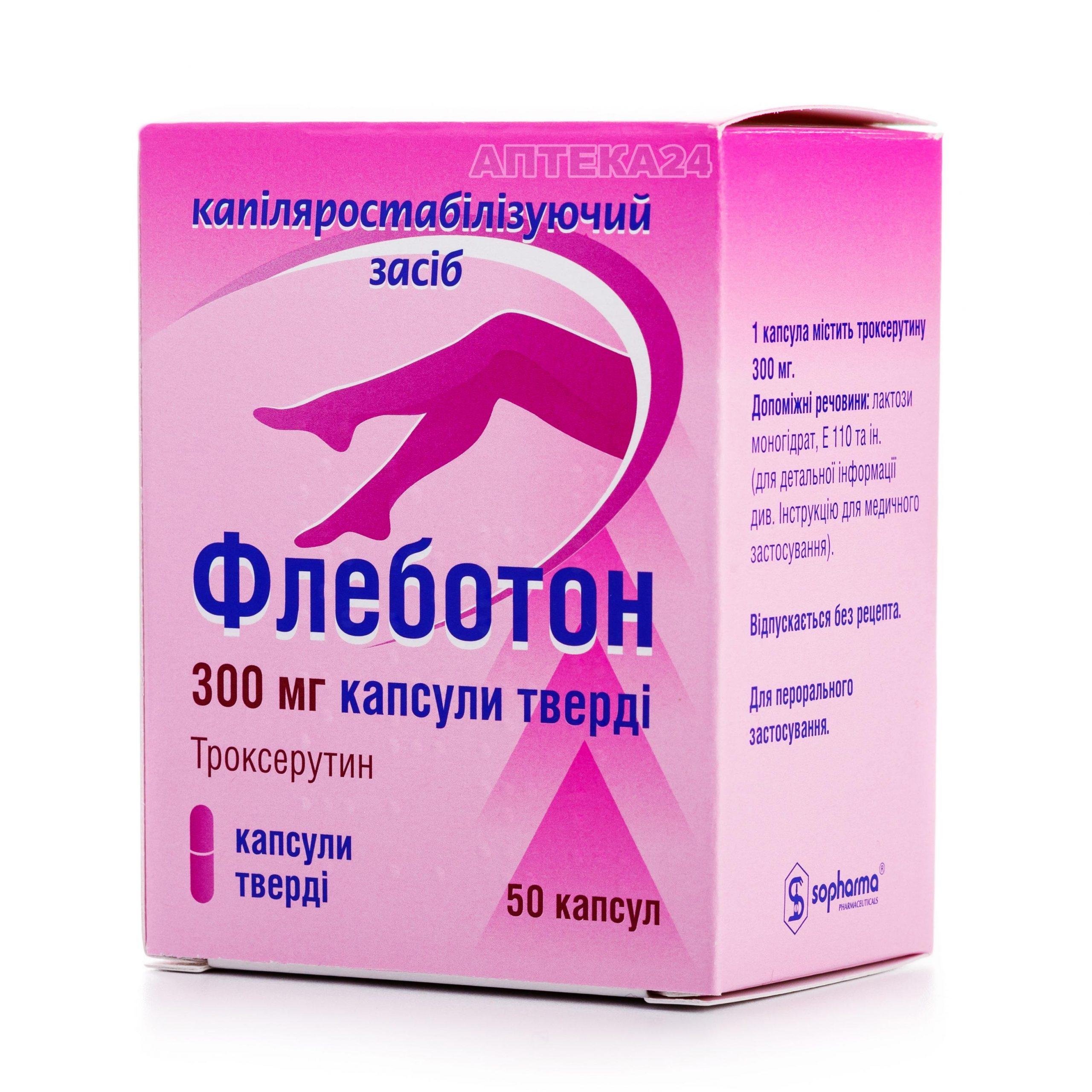 Флеботон 300 мг №50 капсулы_60061b441bda2.jpeg