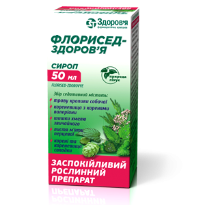 Флорисед-З 100 мл сироп_6005d951bdb81.png