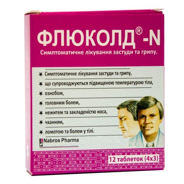 Флюколд-N N12 таблетки_60071135b6162.jpeg