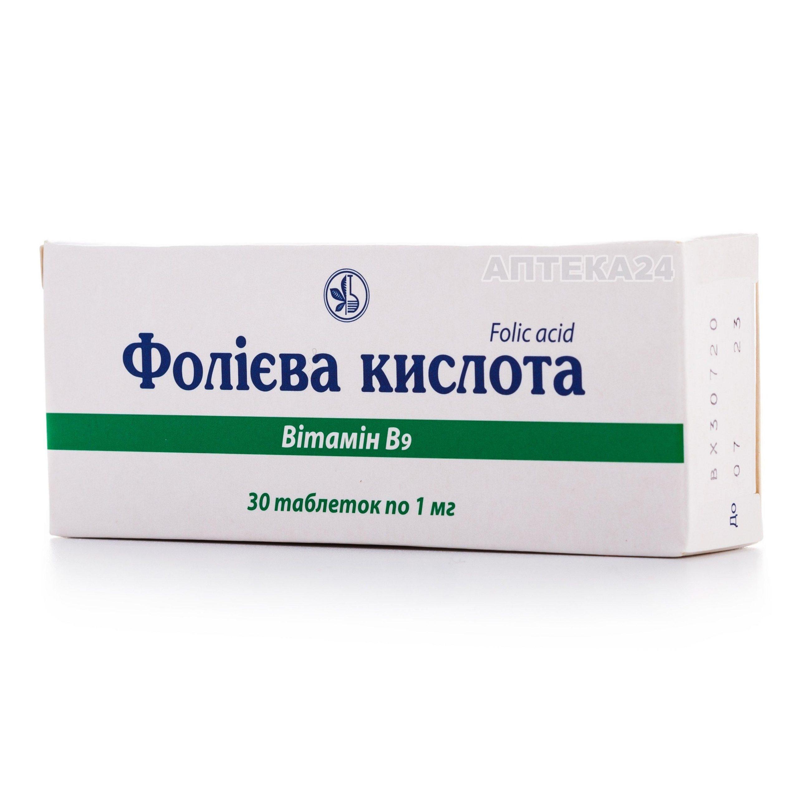 Фолиевая кислота 1 мг N30 таблетки_6005d6f43b032.jpeg