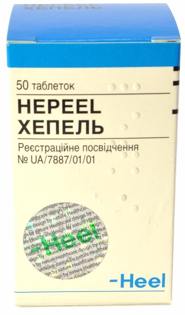 Хепель №50 таблетки_6008211dd8b12.jpeg