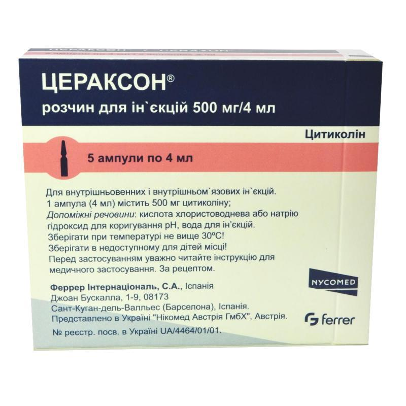 Цераксон 500 мг 4 мл №5 раствор для инъекций_6005d57140ee5.jpeg