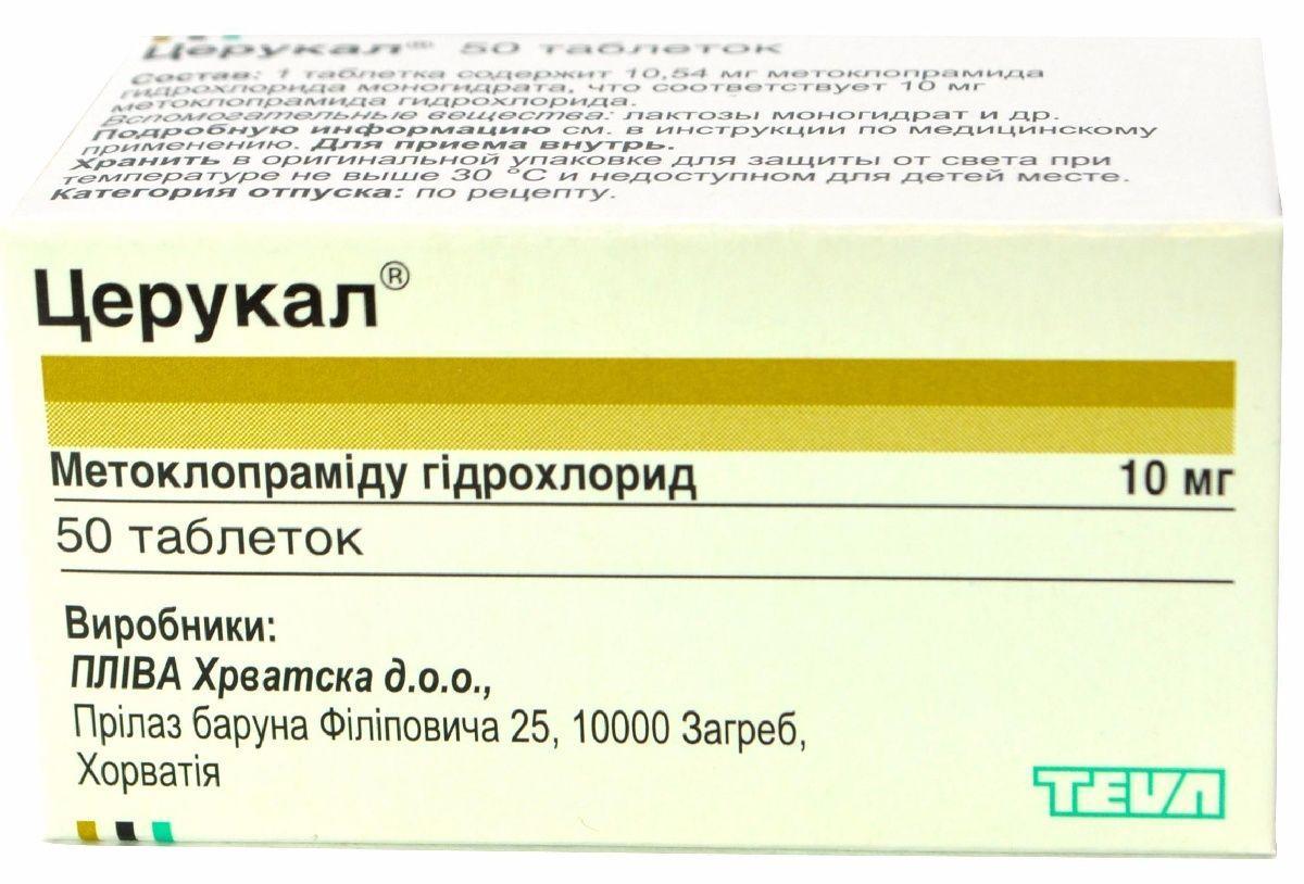 Церукал 10 мг №50 таблетки_60070c3868289.jpeg