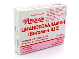 Цианокобаламин 0.5мг/мл 1 мл N10 раствор для инъекций_6008176f52ad5.jpeg