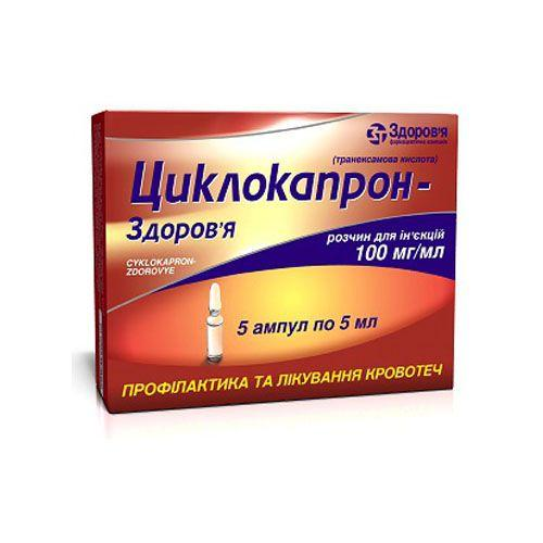 Циклокапрон-Здоровье 100 мг/мл 5 мл №5 раствор для инъекций_6008179a9eb1b.jpeg