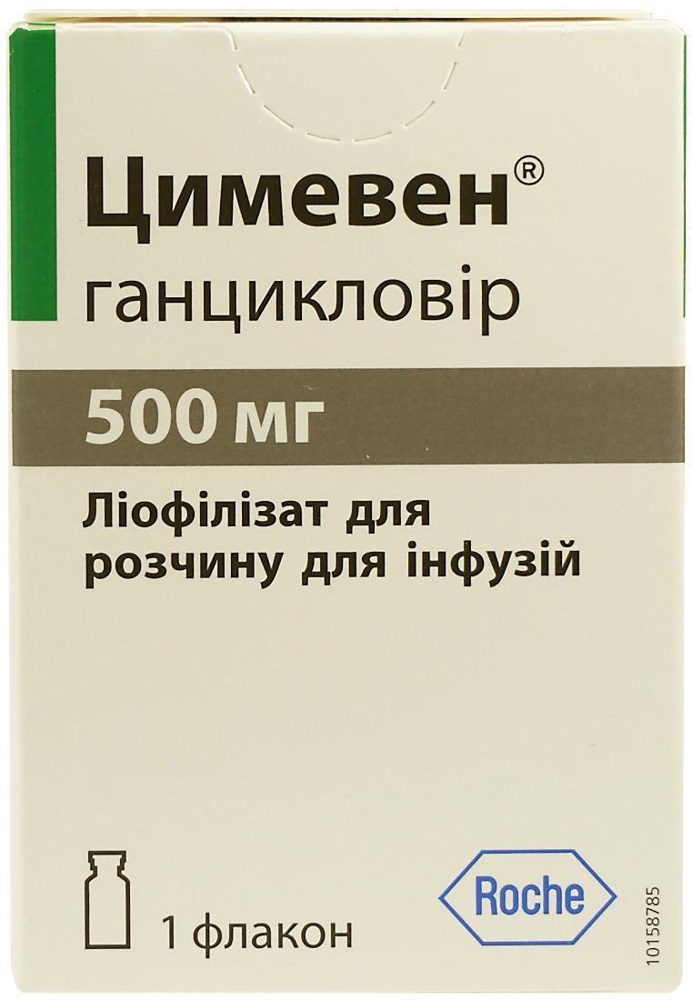 Цимевен 500 мг 10 мл N1 лиофилизат_60070bb2623f8.jpeg