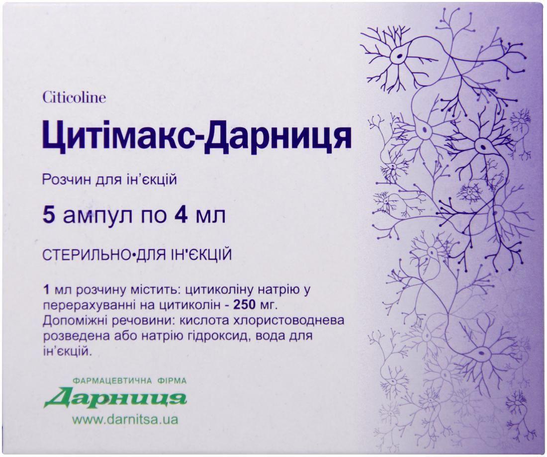 Цитимакс-Дарница 250 мг/мл 4 мл N5 раствор для инъекций_6005db5679717.jpeg