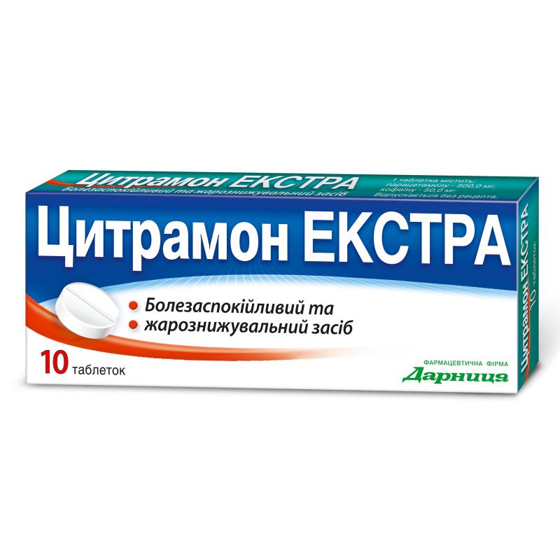 Цитрамон Экстра N10 таблетки_6005c2c0c2e73.png