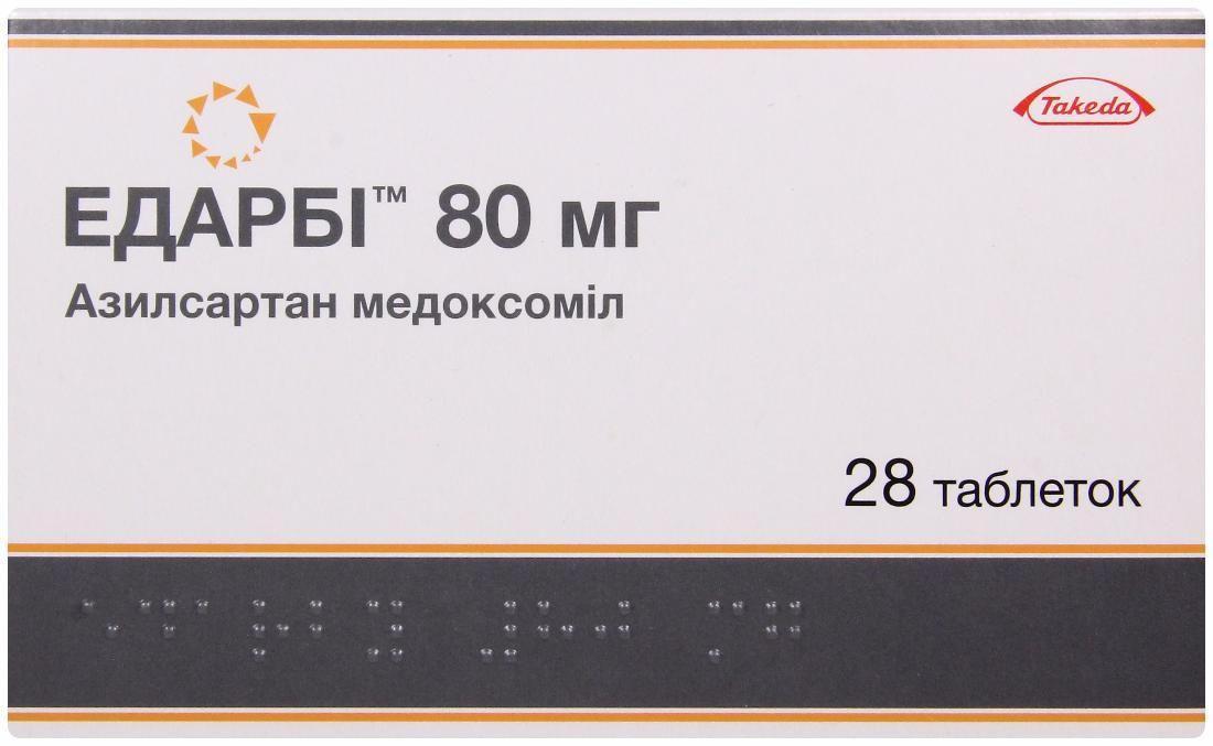 Эдарби 80 мг №28 таблетки_600612eee917a.jpeg