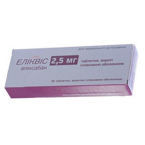 Эликвис 2,5 мг №20 таблетки_6008185e96180.jpeg