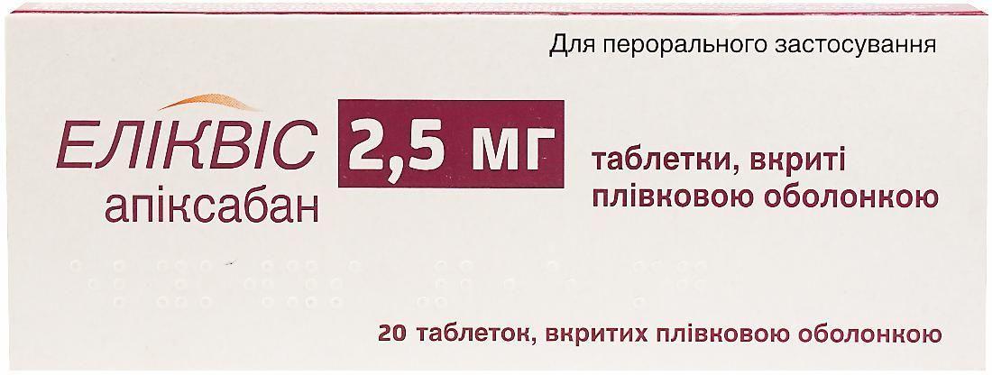 Эликвис таблетки 2.5 мг N20_6008135c05f5b.jpeg