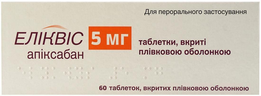 Эликвис таблетки 5 мг №60_600816022e76b.jpeg