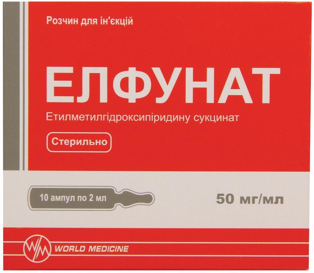 Элфунат 2 мл №10 раствор_600698333c350.jpeg