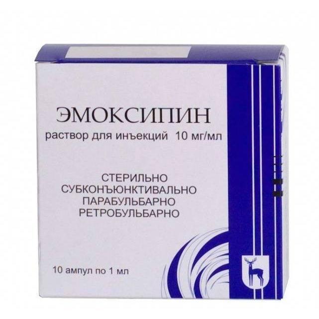 Эмоксипин 1% 1 мл №10 раствор для инъекций_60069c1bab72e.jpeg