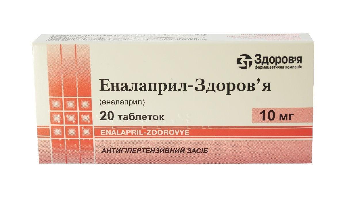 Эналаприл 10 мг N20 таблетки_6006142d7fbbc.jpeg