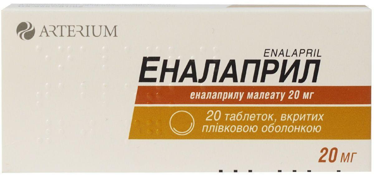 Эналаприл-КМП 20 мг N20 таблетки_6006188a50a87.jpeg