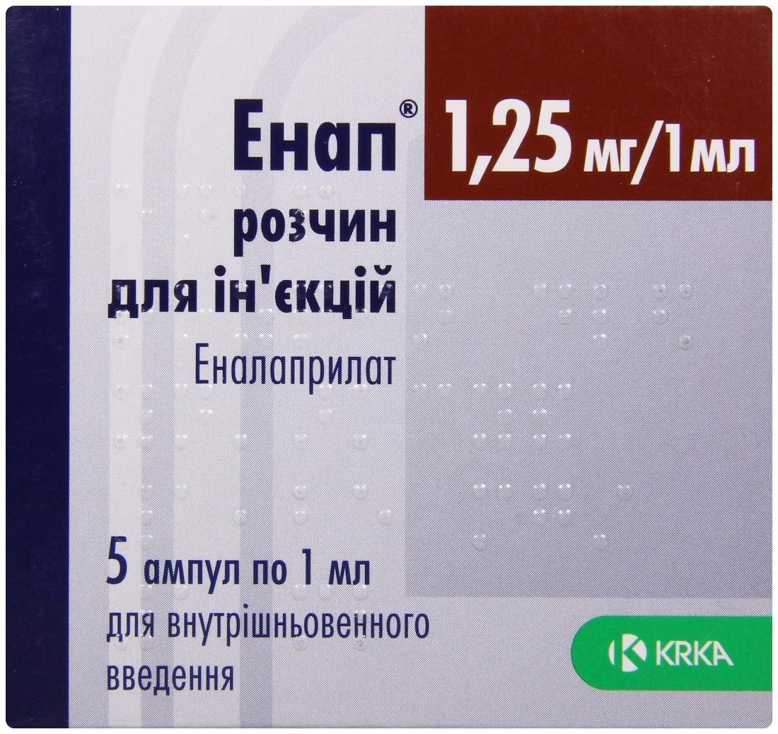 Энап 1.25 мг/мл 1 мл №5 раствор для инъекций_600613b39be93.jpeg