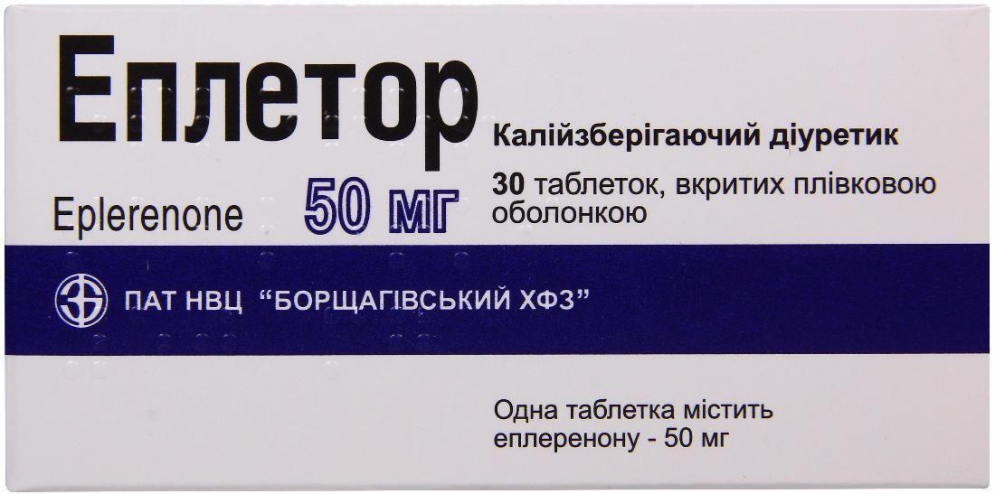 Эплетор 50 мг №30 таблетки_60060ffbf2e77.jpeg