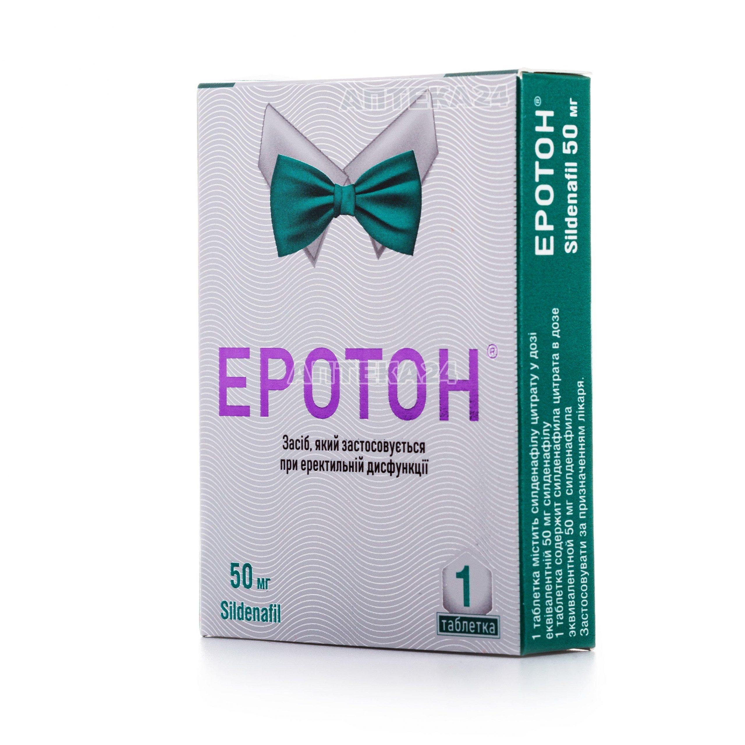Эротон 50 мг N1 таблетки_600fd251c040a.jpeg