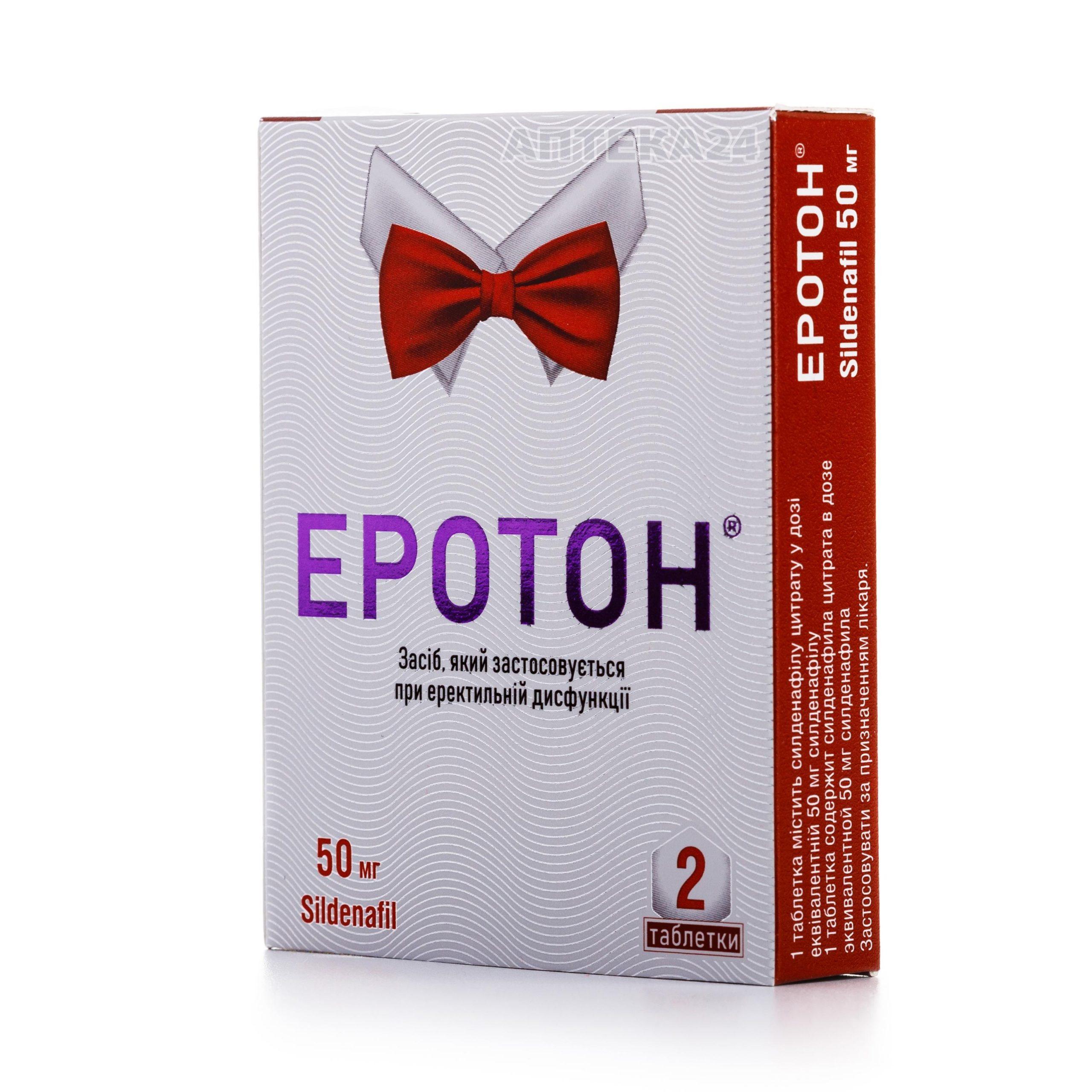 Эротон 50 мг N2 таблетки_600fd32289adb.jpeg