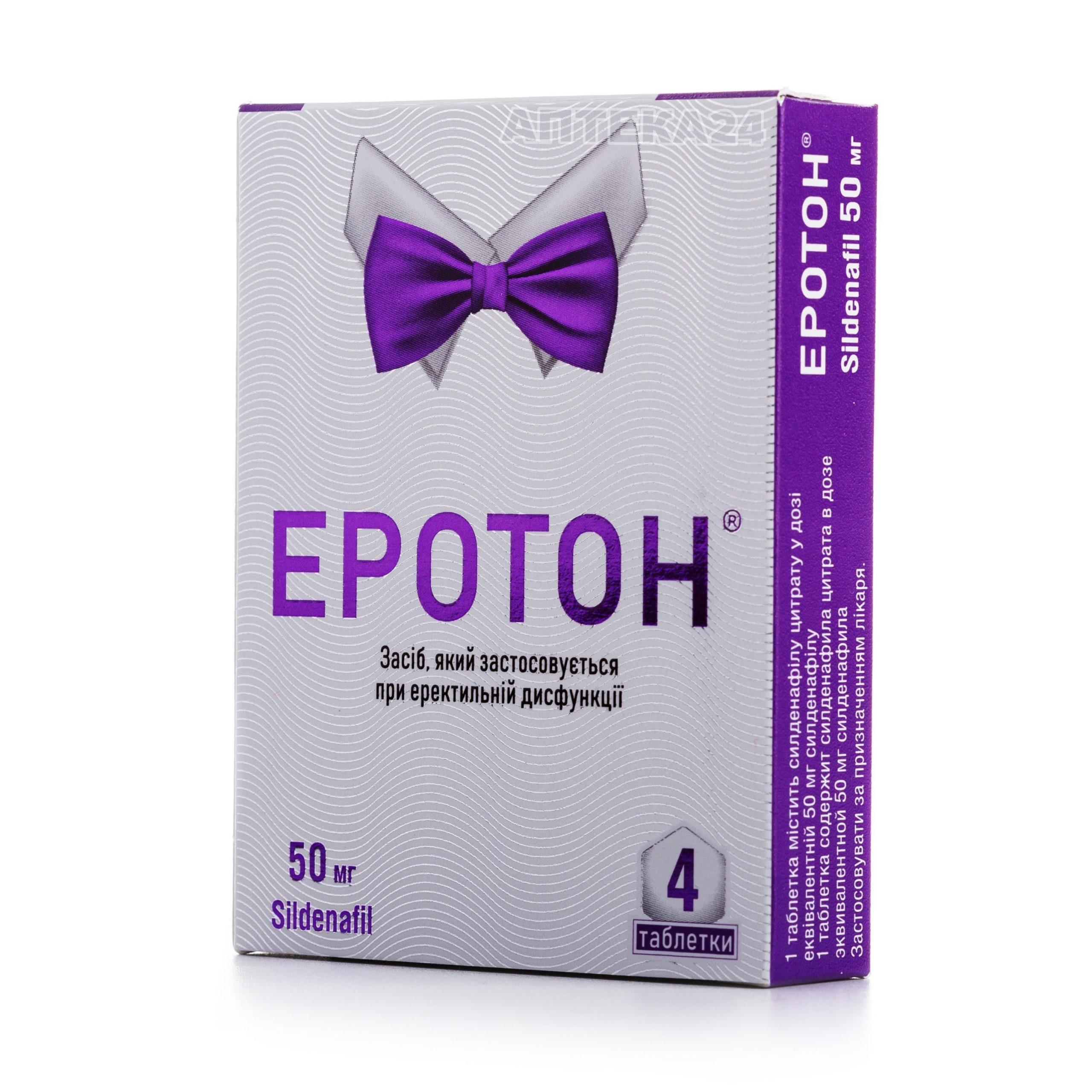 Эротон 50 мг N4 таблетки_600fd3151a4b8.jpeg