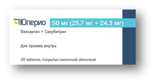 Юперио 50 мг №28 таблетки_600698e314fd4.jpeg